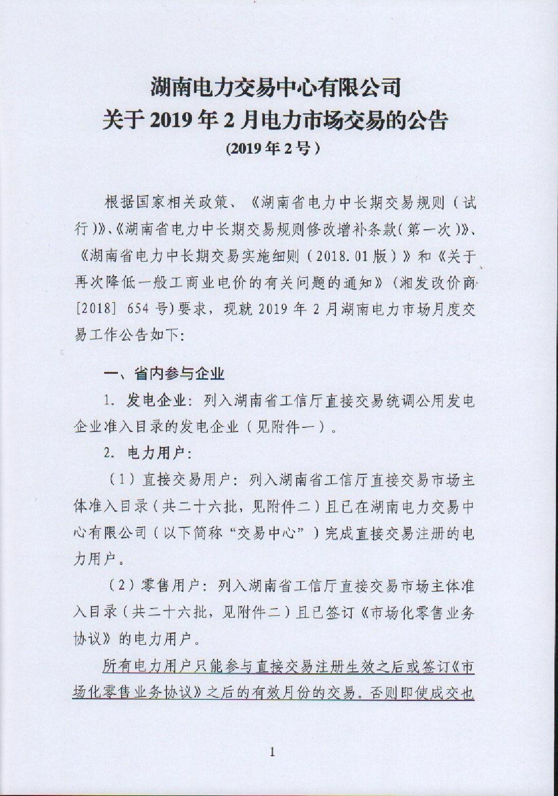 湖南電力交易中心有限公司關于2019年2月電力市場交易的公告.pdf_page_1_compressed.jpg
