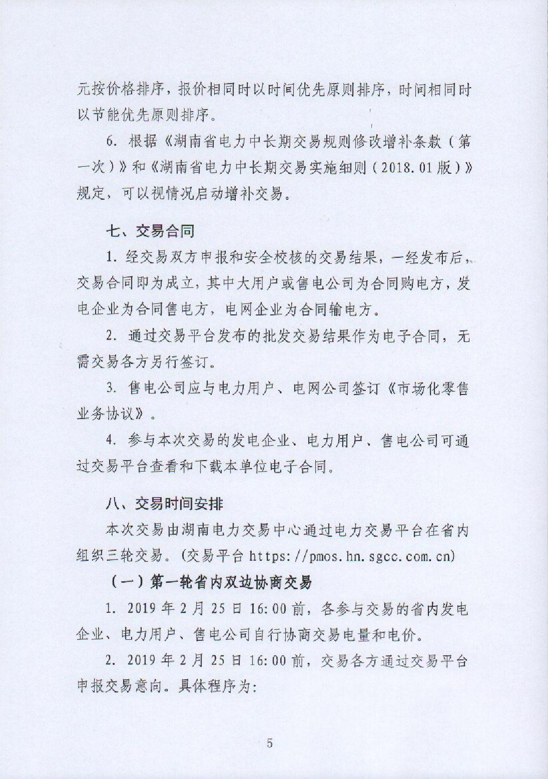 湖南電力交易中心有限公司關于2019年3月電力市場交易的公告.pdf_page_5_compressed.jpg