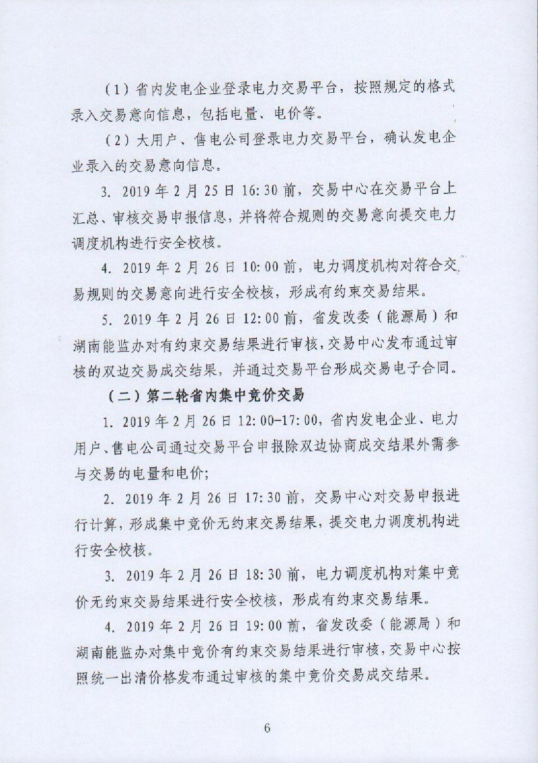 湖南電力交易中心有限公司關于2019年3月電力市場交易的公告.pdf_page_6_compressed.jpg