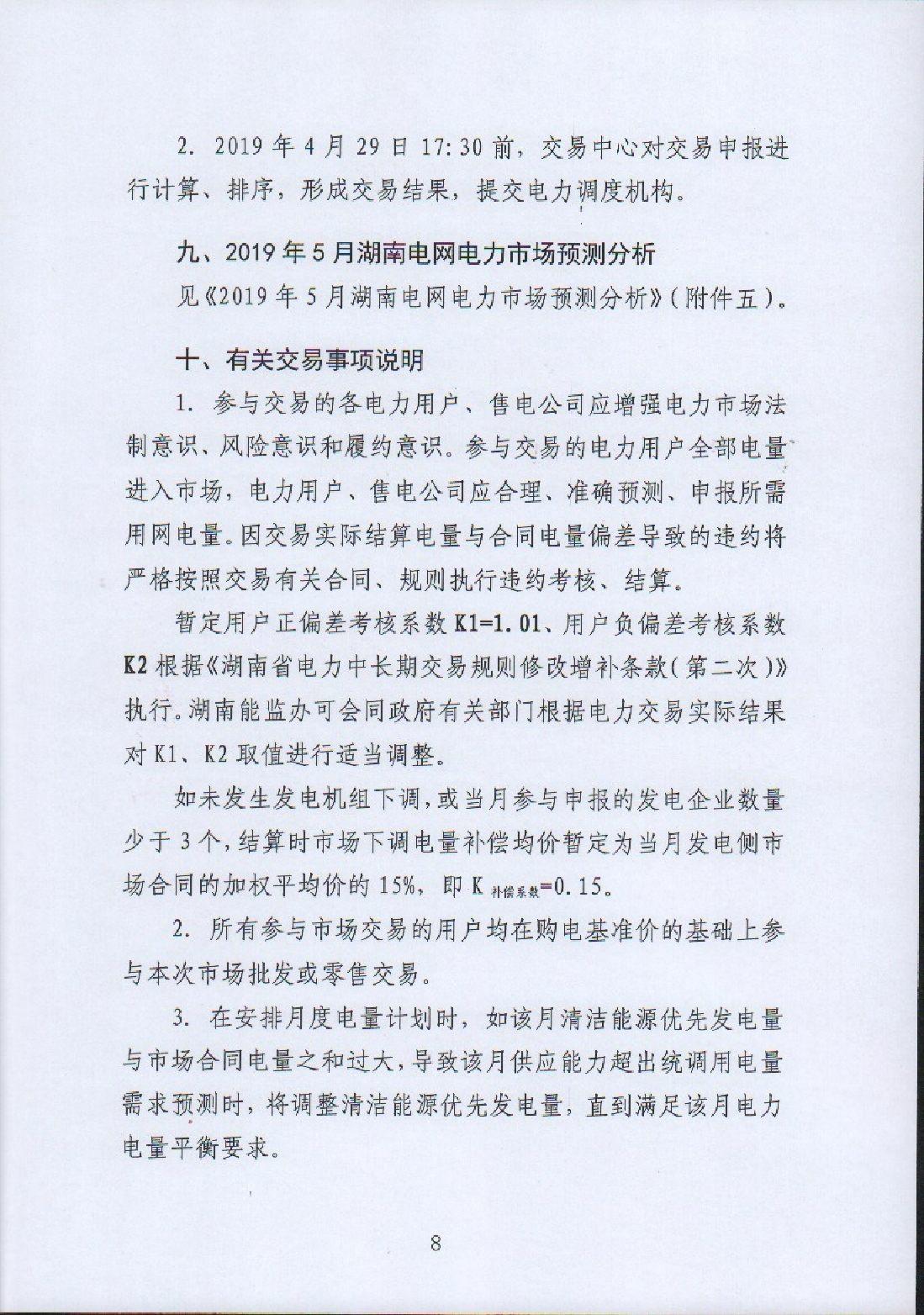 2019年第6號交易公告(5月月度交易).pdf_page_08_compressed.jpg
