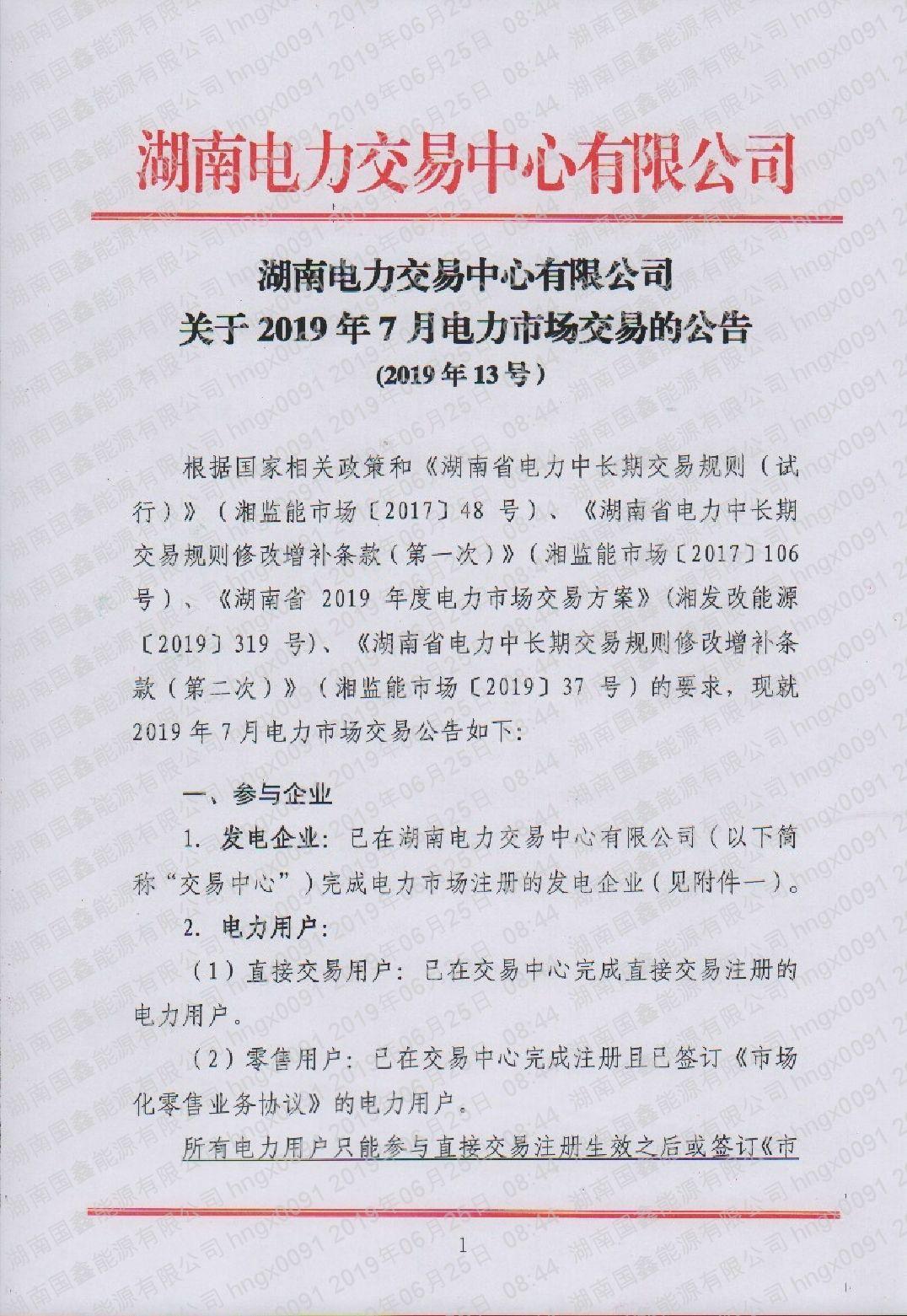 湖南電力交易中心有限公司關于2019年7月電力市場交易的公告(2019年13號).pdf_page_1_compressed_compressed.jpg