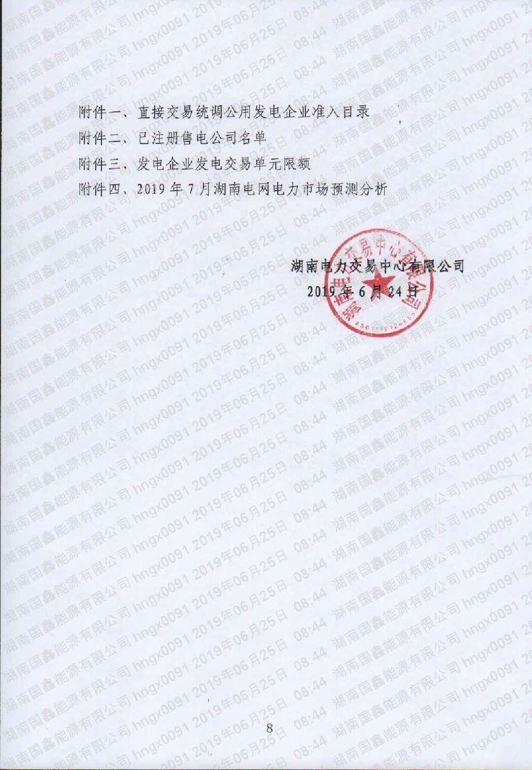 湖南電力交易中心有限公司關于2019年7月電力市場交易的公告(2019年13號).pdf_page_8_compressed_compressed.jpg