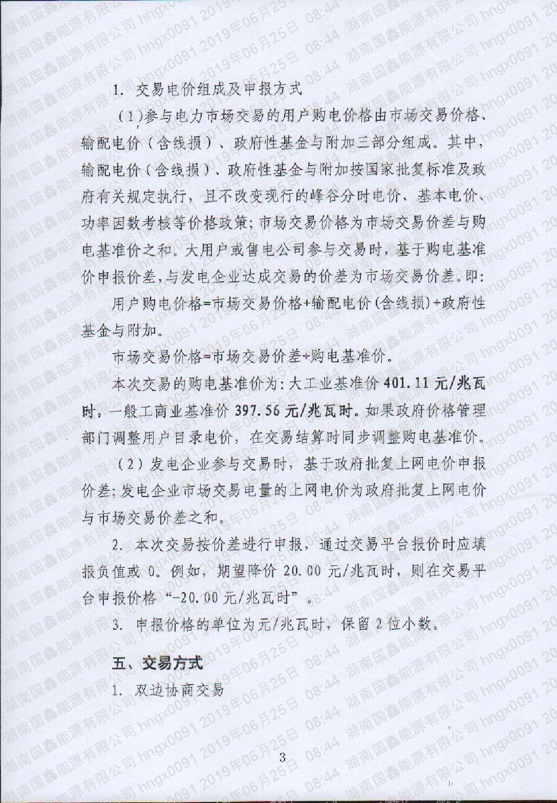 湖南電力交易中心有限公司關于2019年7月電力市場交易的公告(2019年13號).pdf_page_3_compressed_compressed.jpg