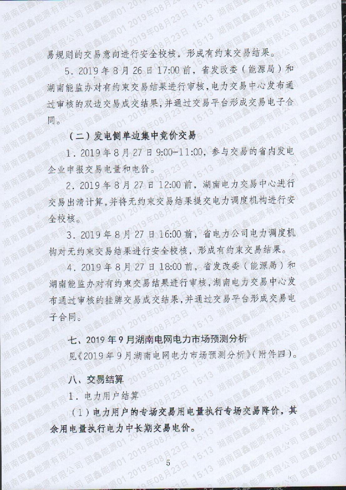 2019年9月電力市場擴需增發專場交易公告(2019年18號).pdf_page_5_compressed.jpg