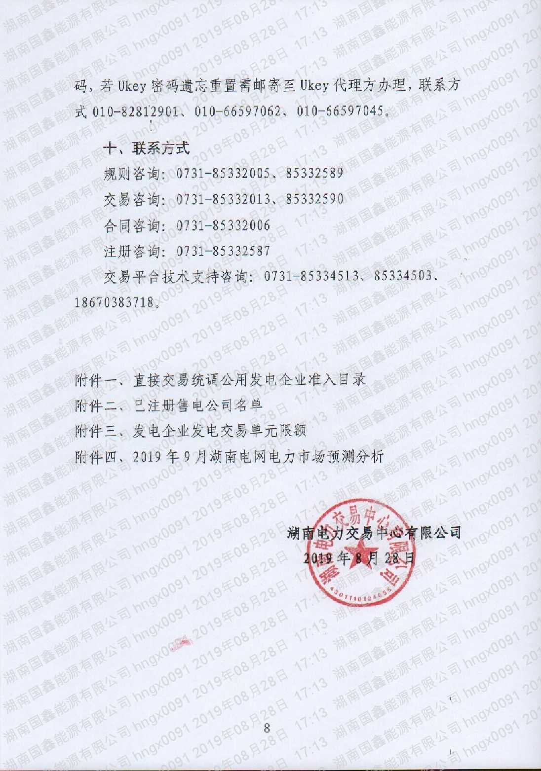 2019年第20號交易公告(9月月度交易).pdf_page_8_compressed.jpg