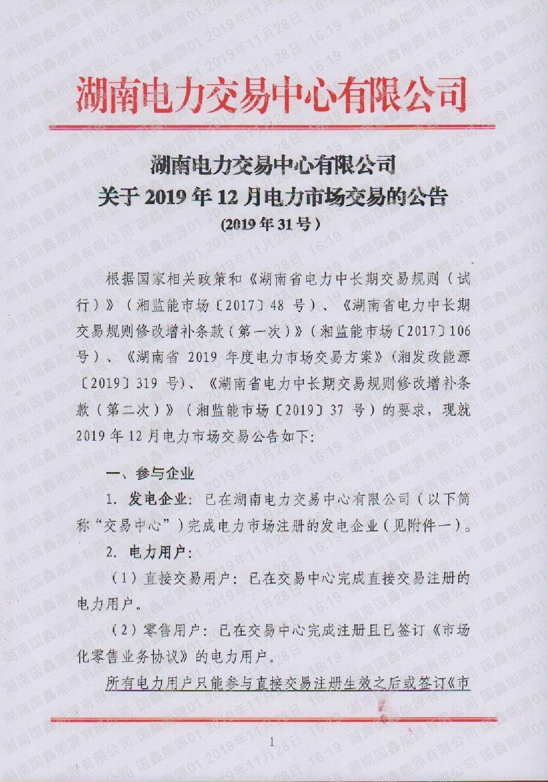 2019年第31號交易公告(12月月度交易).pdf_page_1_compressed.jpg