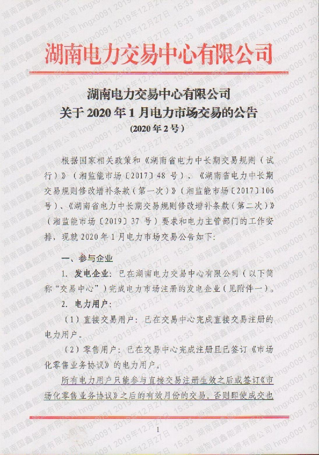 2020年第2號交易公告(1月月度交易).pdf_page_1_compressed.jpg