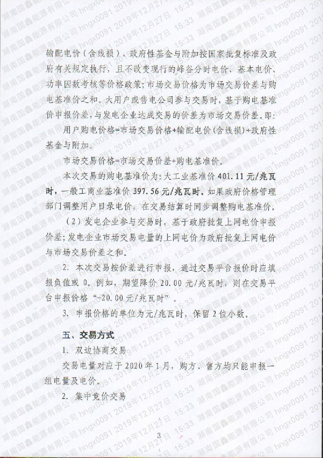 2020年第2號交易公告(1月月度交易).pdf_page_3_compressed.jpg