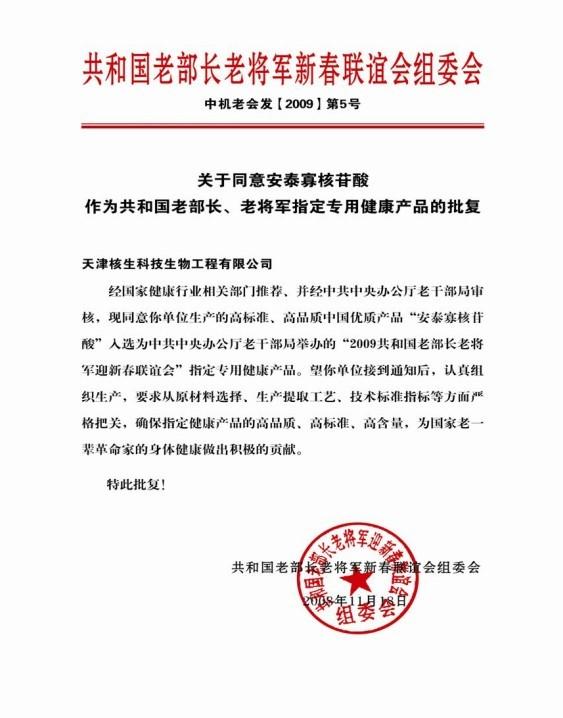 """2009年安泰產品入選""""共和國老部長、老將軍新春聯誼會""""指定專用"""