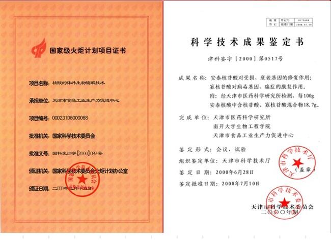 安泰產品研發技術榮獲科學技術成果鑒定書
