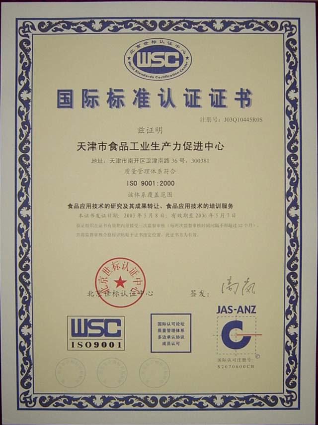 荣获国际标准认证证书
