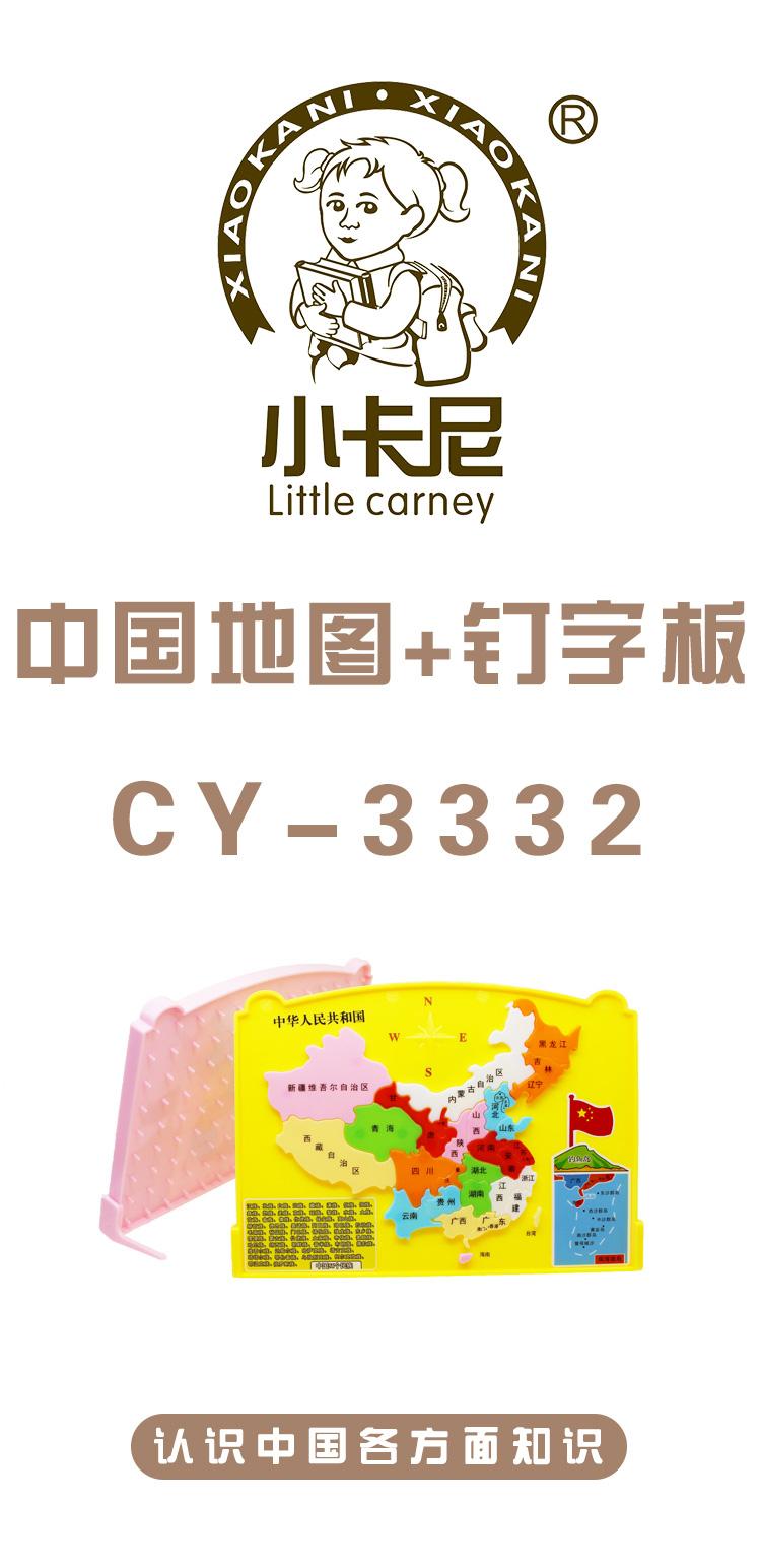 CY-3332_01.jpg