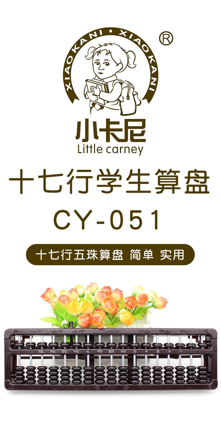 CY-051_01.jpg