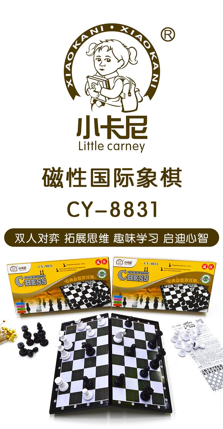 CY-8831_01.jpg