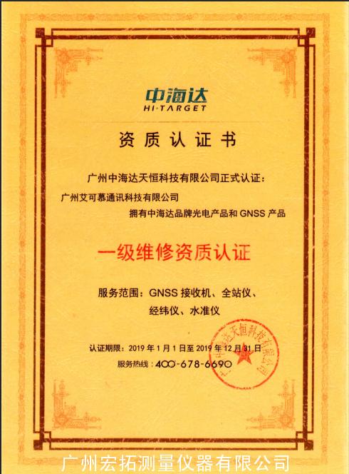 中海达一级维修认证