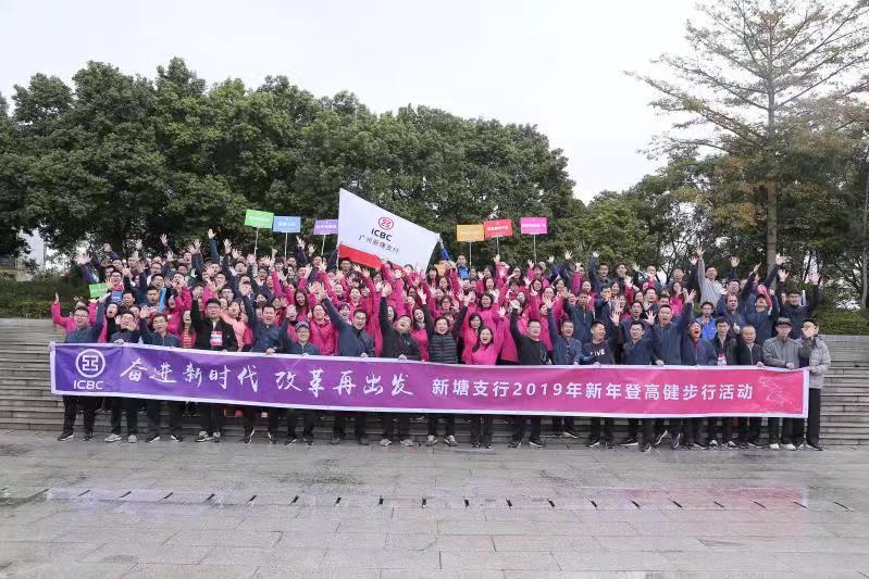20190107工行新塘支行