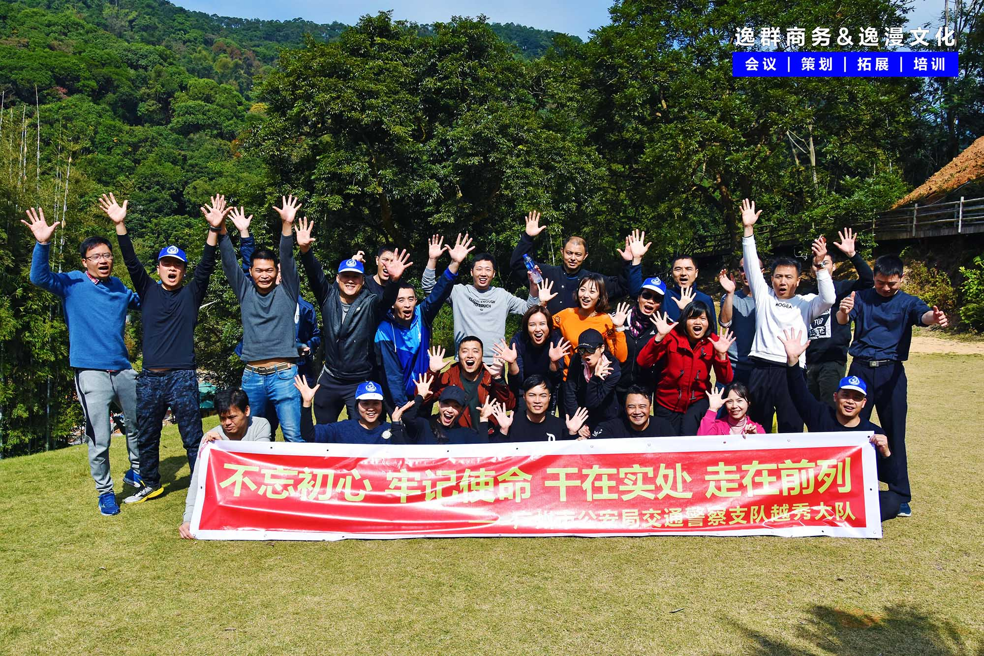 20190108广州市公安局交通警察优秀大队