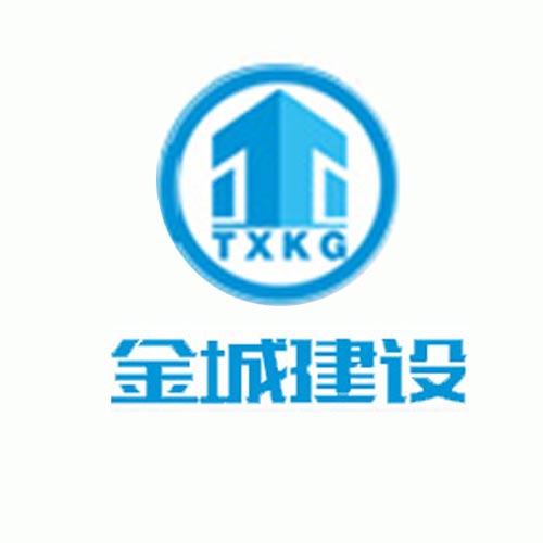 山东金城建设集团有限公司