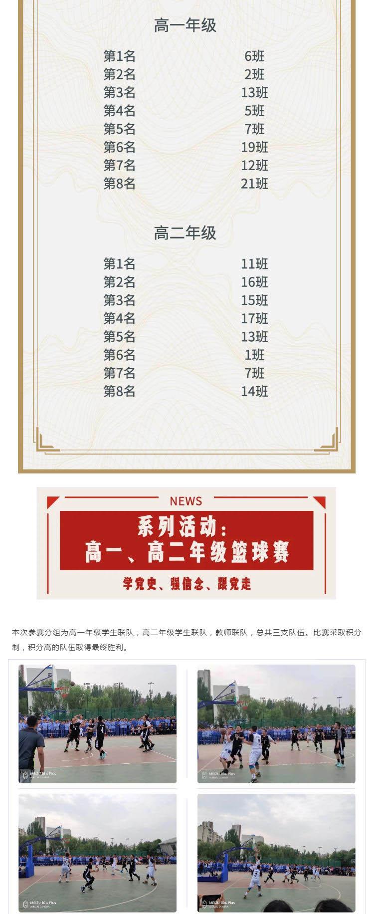 河北承德第一中学2021年校园文化体育艺术节系列勾当(二)_壹伴长图2.jpg