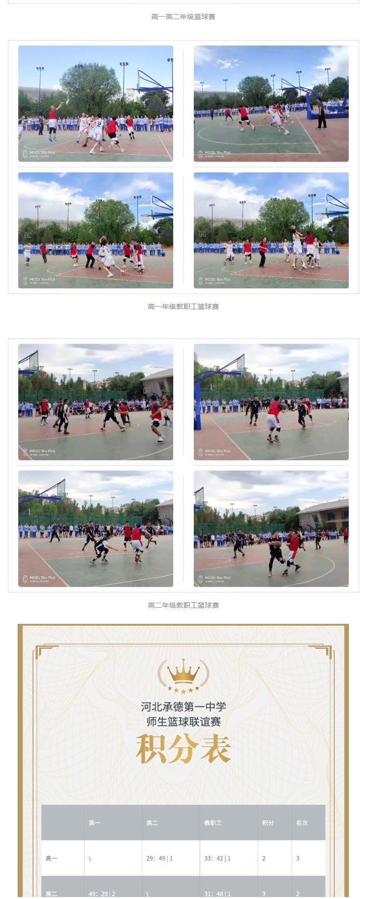 河北承德第一中学2021年校园文化体育艺术节系列勾当(二)_壹伴长图3.jpg