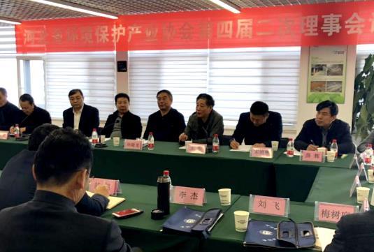 河北省环境保护产业协会 第四届二次理事会议在石家庄召开