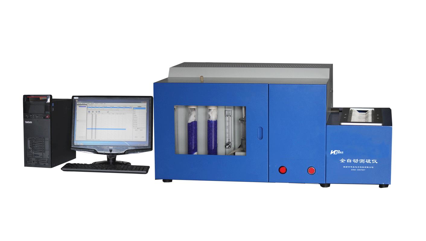 HCDL-5000W全自動微機測硫儀
