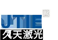 久天激光logo