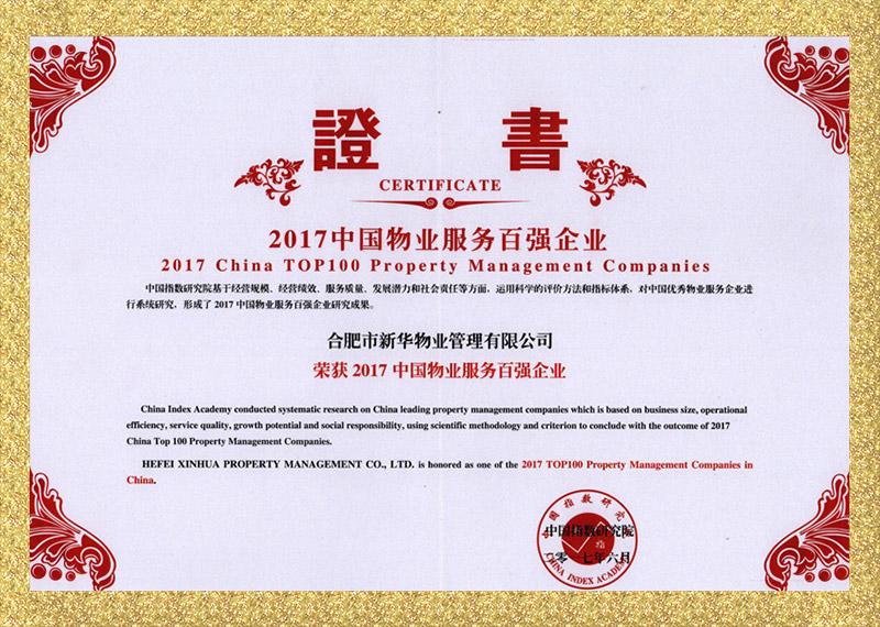 荣获2017中国物业服务百强企业