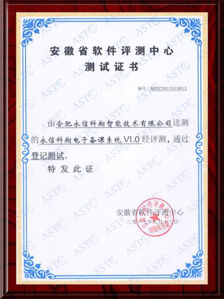 安徽省软件评测中心测试证书