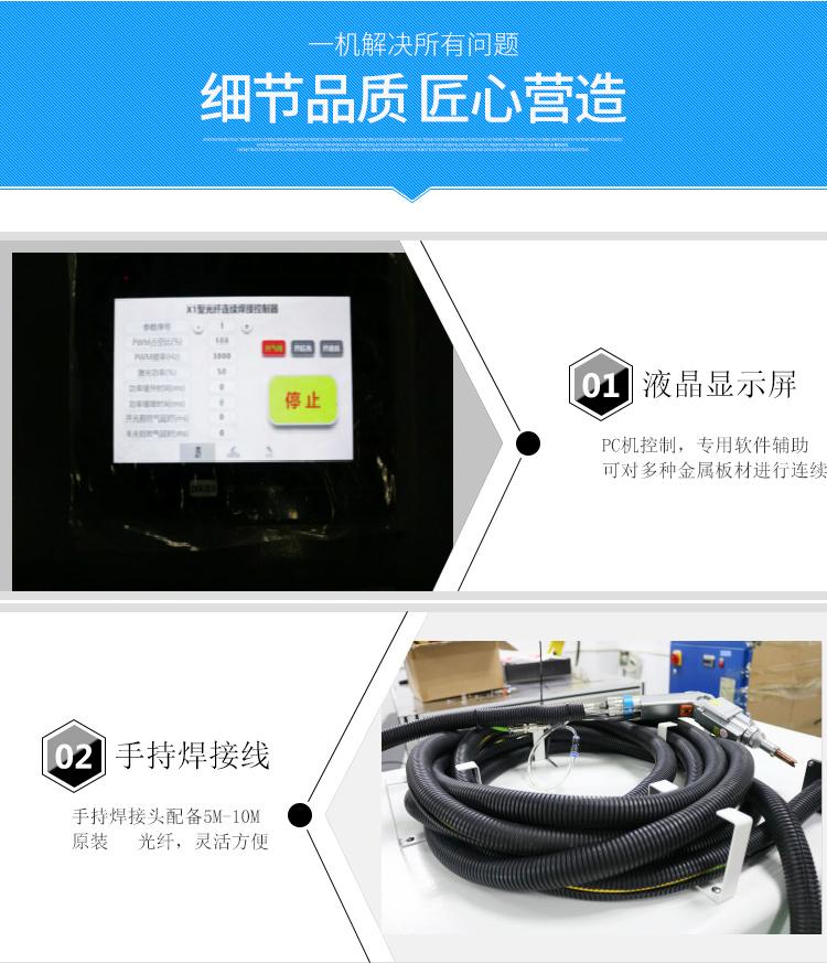 激光焊接机-副本_12.jpg