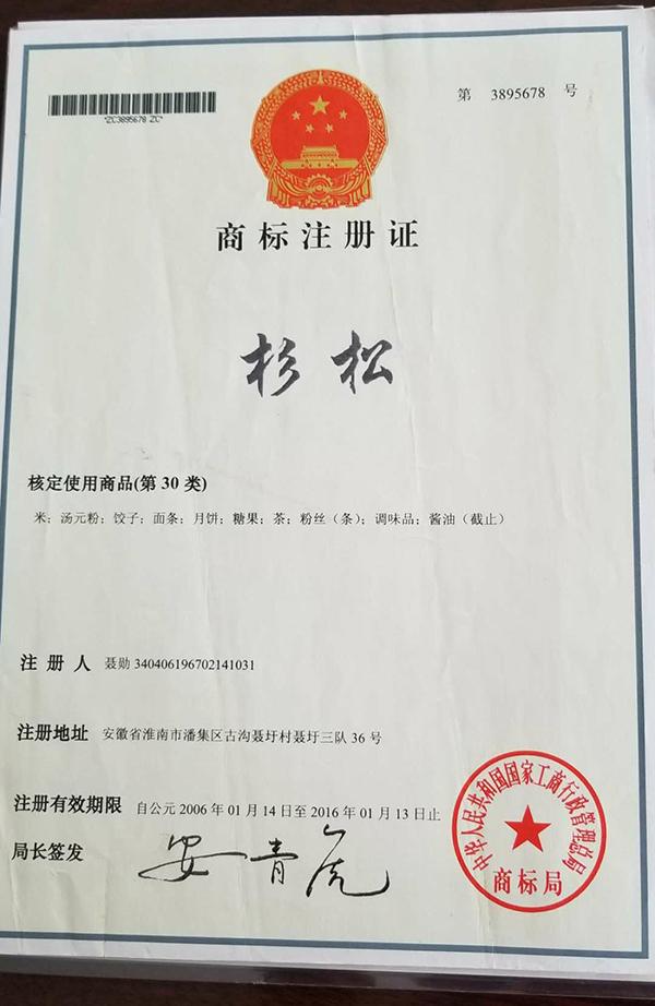 杉松《商标注册证》