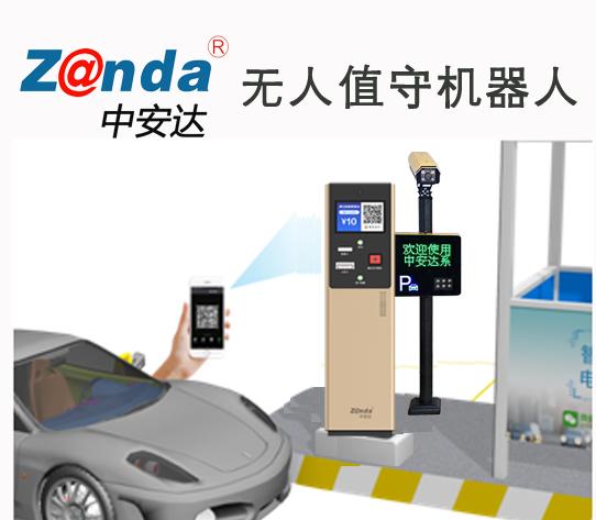 機器人無人值守停車場收費系統