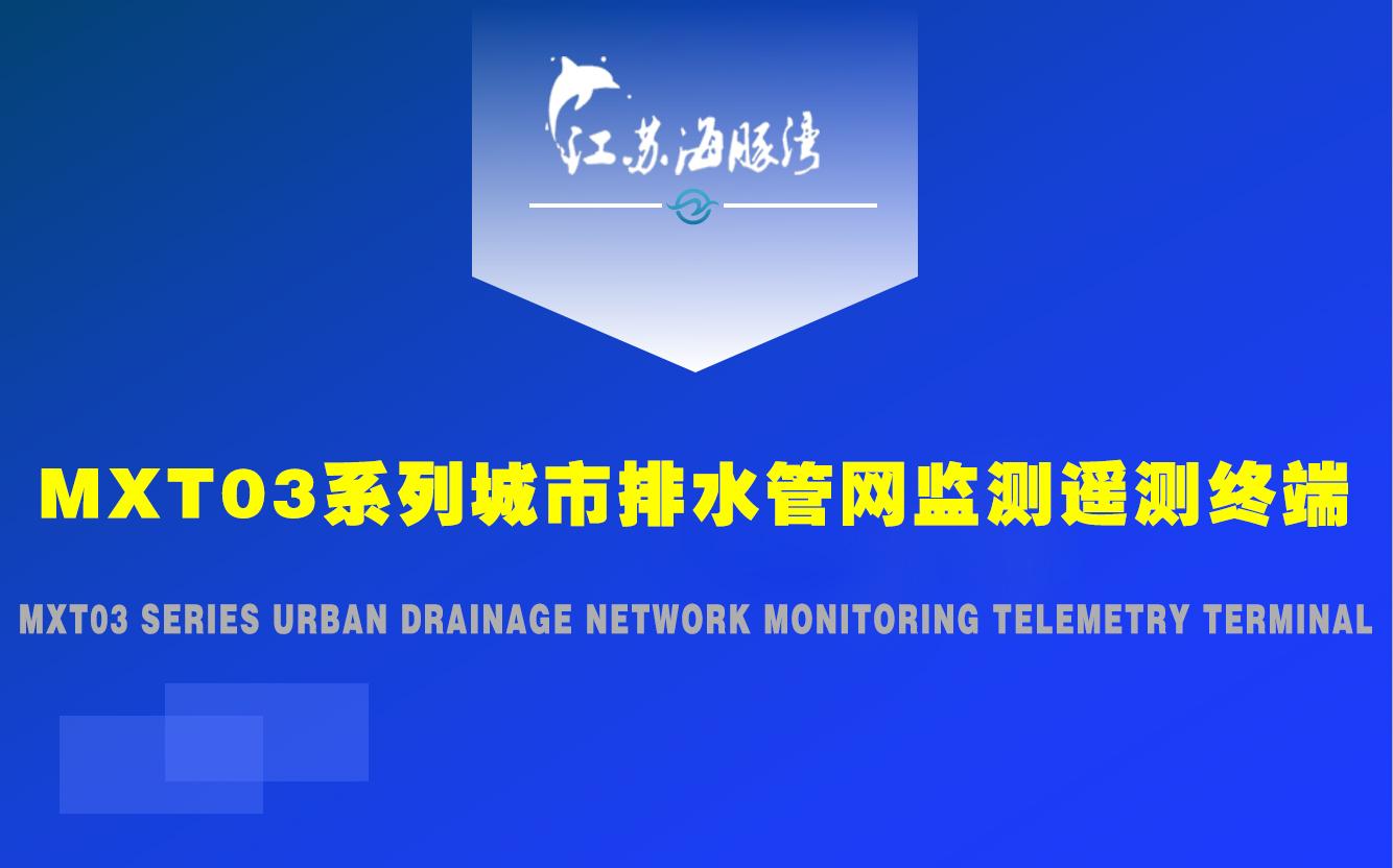 MXT03系列城市排水管网监测遥测终端