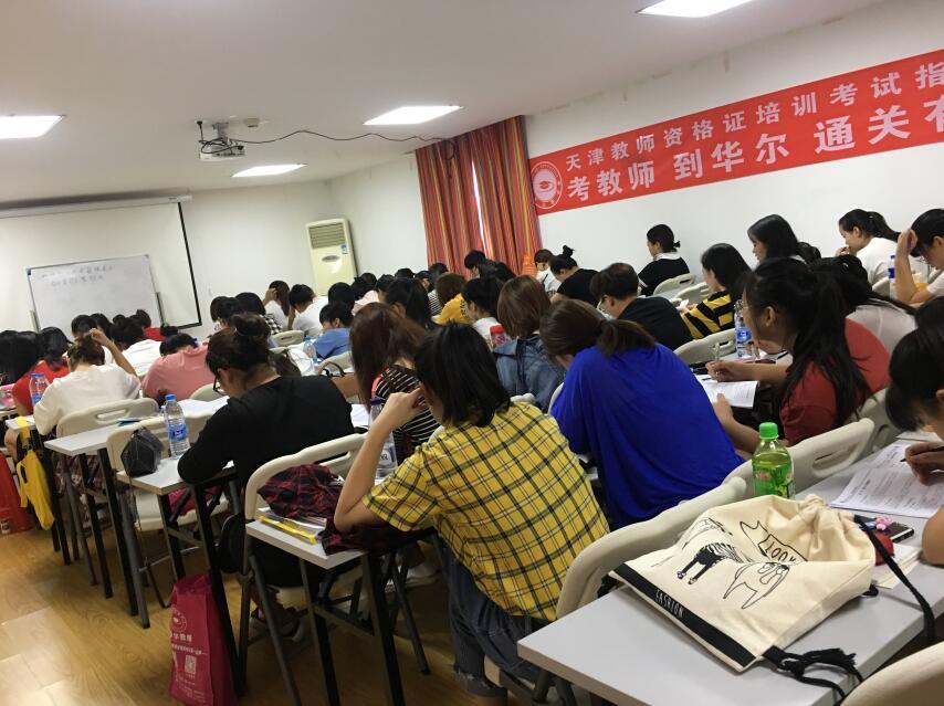 教师资格精讲课堂1