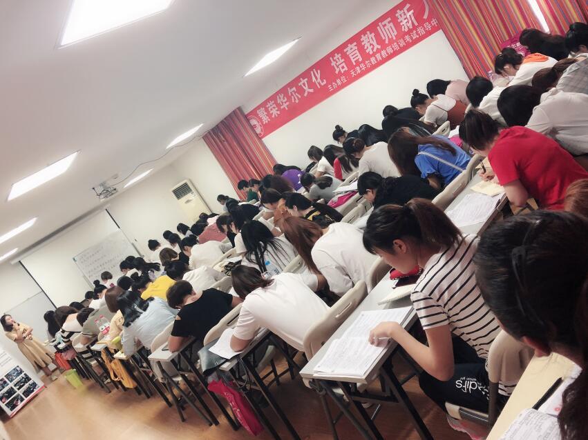 教师资格精讲课堂2