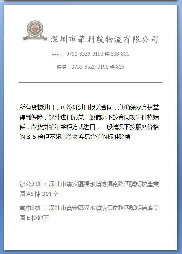 签订集成电路进口报关合同