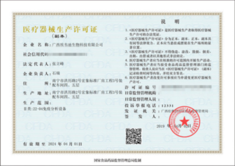 醫療器械生產許可