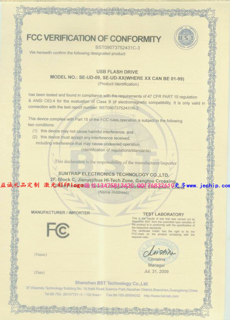 FCC認證