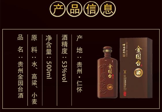 白酒内容详情_05.jpg