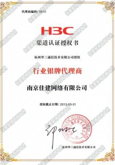 H3C行业银牌代理商