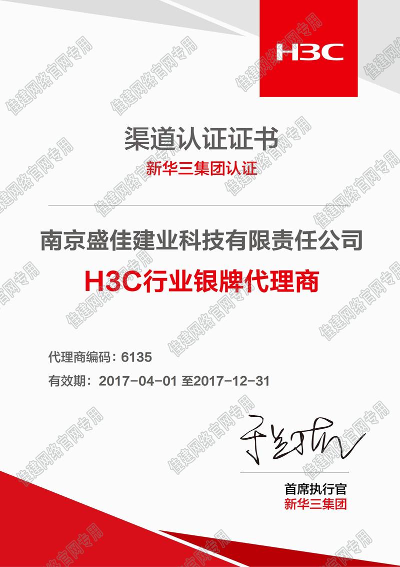 2017 H3C行业银牌代理商