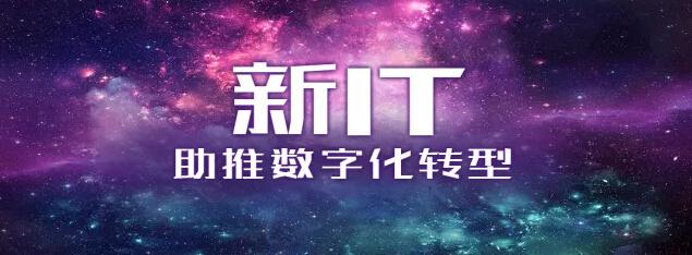 """新华三获2018国家发改委""""互联网+""""重大工程项目支持"""