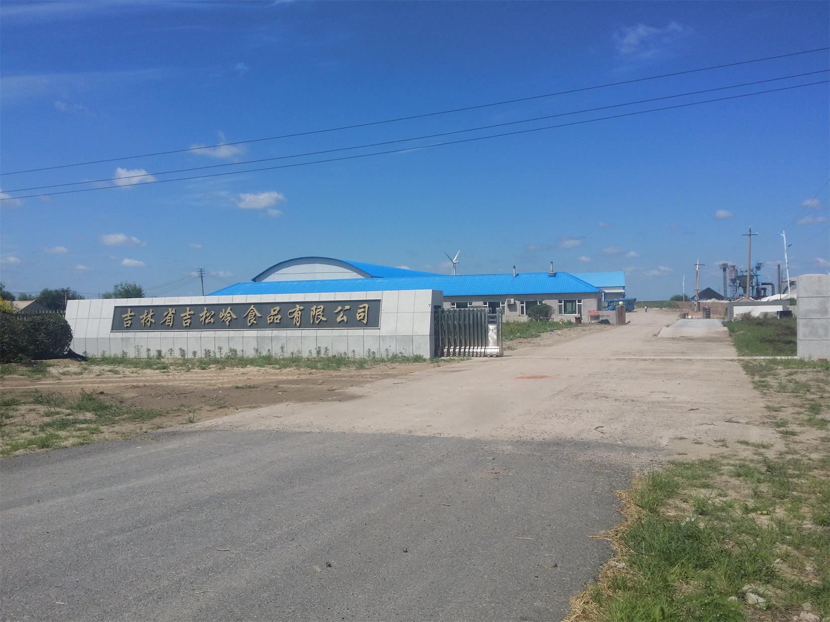吉林省吉松岭食品有限公司