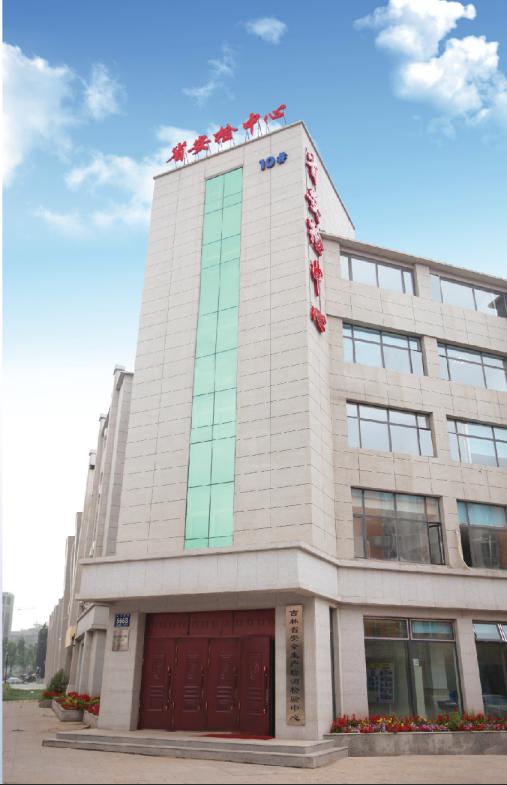 吉林省安全生产检测检验股份有限公司