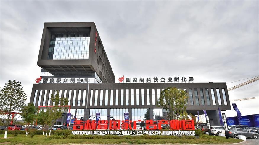 长春吉广传媒集团有限公司
