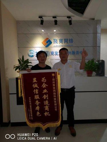 郑州市凯尚达餐饮管理咨询有限公司张总送来的锦旗