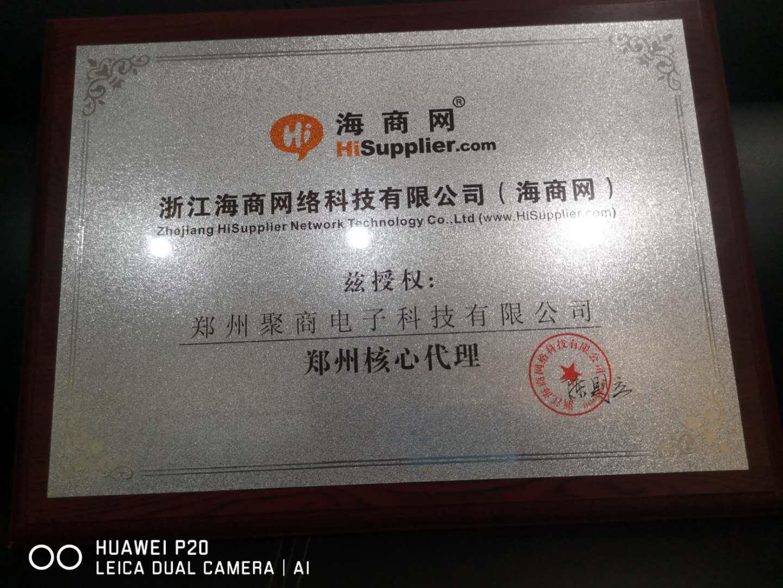 Zhengzhou Core Agent