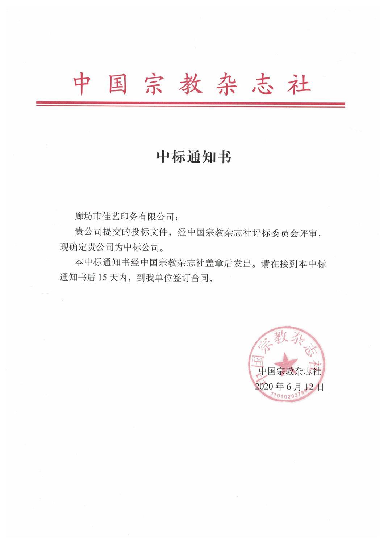 中國宗教雜志社定點印刷單位.jpg