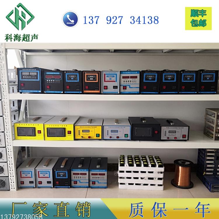 科海超声波各种电源.jpg