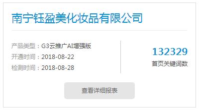 南宁钰盈美化妆品有限公司